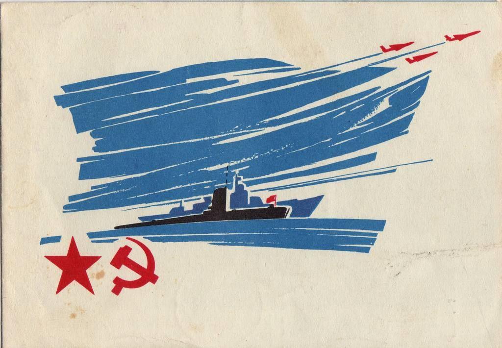 Сохранить, открытка советская с 23 февраля