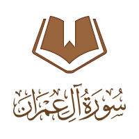 Aal Imran 3 193 Ex Quotes An Noor Al Fath