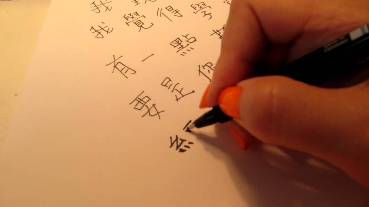 Writing A Letter To My Grandma In Chinese Chinese Writing Lettering Writing