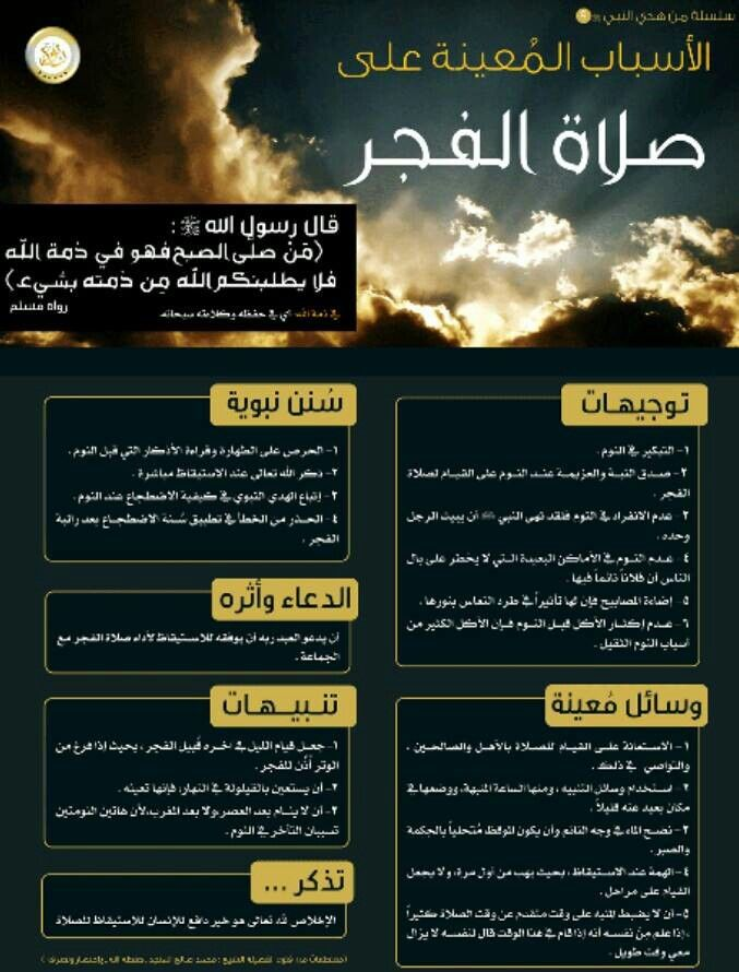 لمساعدتك على الإستيقاظ ل صلاة الفج ر من خلال الن وم باكرا والحرص على آداب الن وم مثل الد عاء وقراءة المعو ذات وسو Islam Facts Learn Islam Islamic Phrases