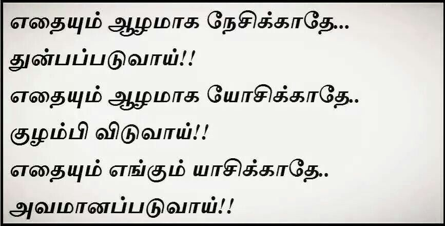 Very True Life Quotes Time Quotes Best Quotes Inspirational quotes on life and love in tamil 6352b97b0c50 ination think life quotes in tamil english quotes in tamil films. very true life quotes time quotes