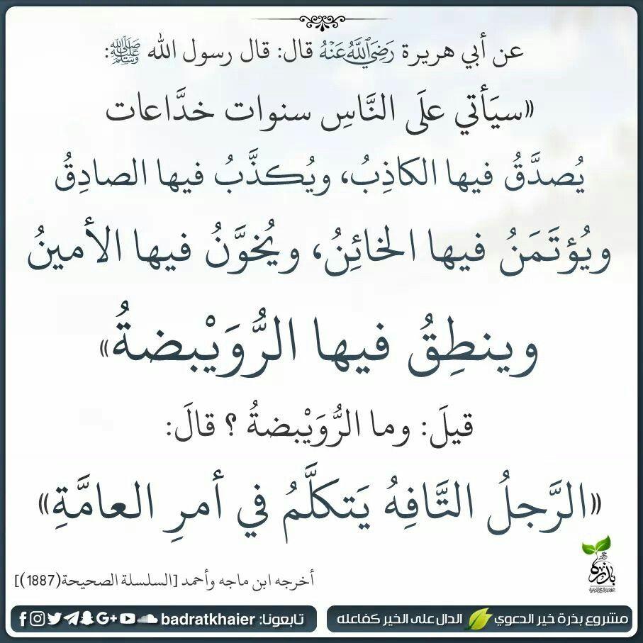 Pin By Arash Armin On احاديث صحيحه Reminder Quotes Islam Facts Islamic Teachings