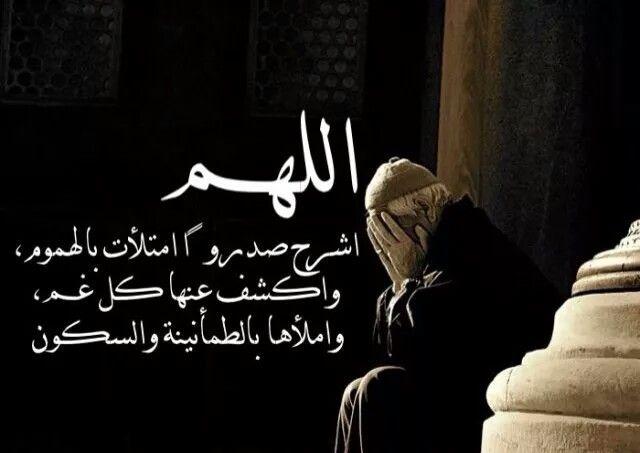 اللهم اشرح صدور Home Decor Decals Home Decor Decor