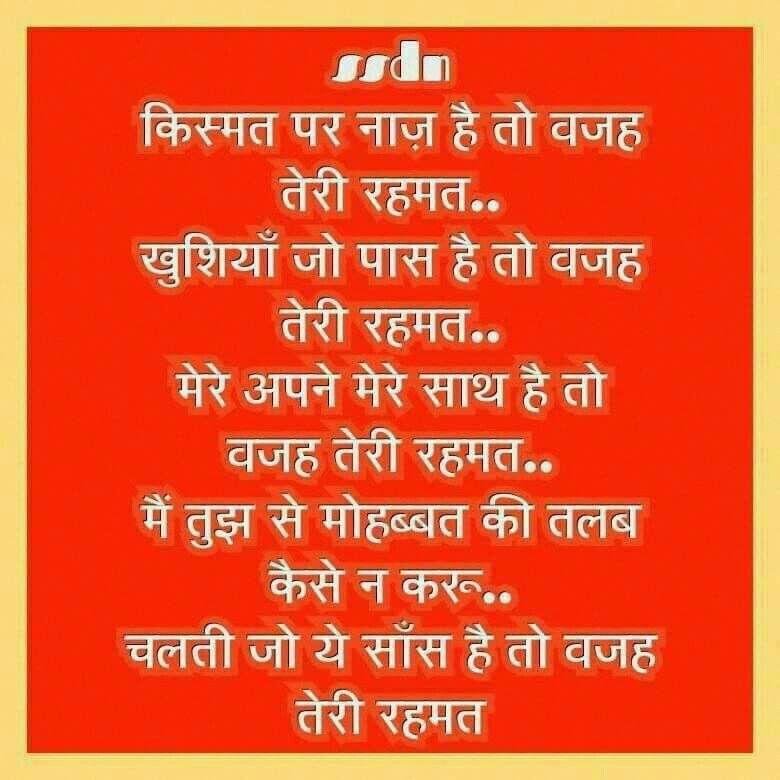 Dear God Wah Kya Baat Hai Hindi Quotes Quotes Dear God