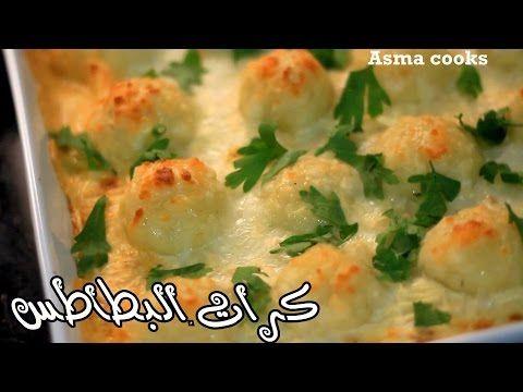 صينية كرات البطاطس اللذيذه Asma Cooks Youtube Cooking Food Potatoes