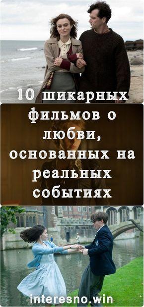 10 Shikarnyh Filmov O Lyubvi Osnovannyh Na Realnyh Sobytiyah Filmy Horoshie Filmy Semejnye Filmy