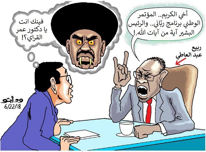 كاركاتير اليوم الموافق 28 يونيو 2018 للفنان ود ابو بعنوان تصريحات (الخبير الوطني) .....!!!
