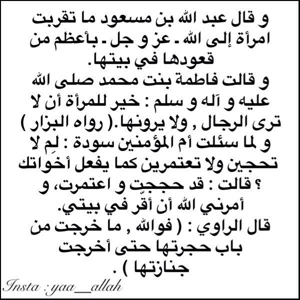 Pin By خادمة الإسلام صـآڤــى On المرأة المسلمة Math Allah