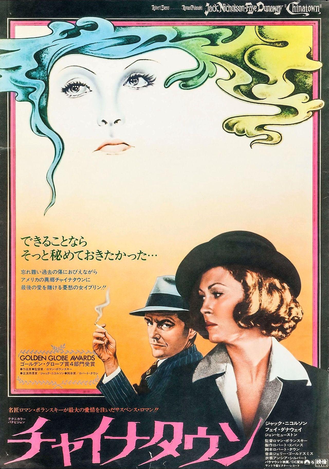 Chinatown 1974 roman polanski japanese movie poster