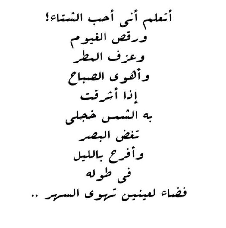 Desertrose أجمل ما قيل في النساء Friends Quotes Words Quotes Funny Arabic Quotes