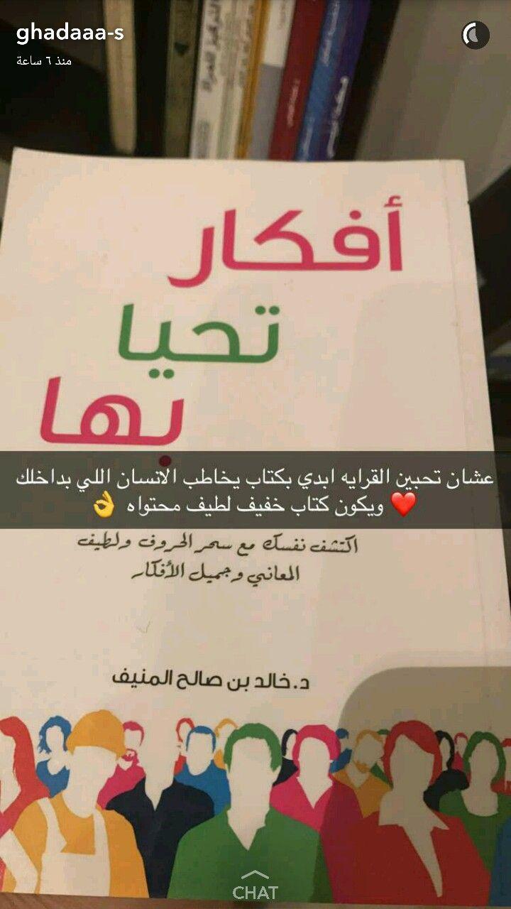 Pin By Wafa Alghamdi On فنون Inspirational Books Book Qoutes Books