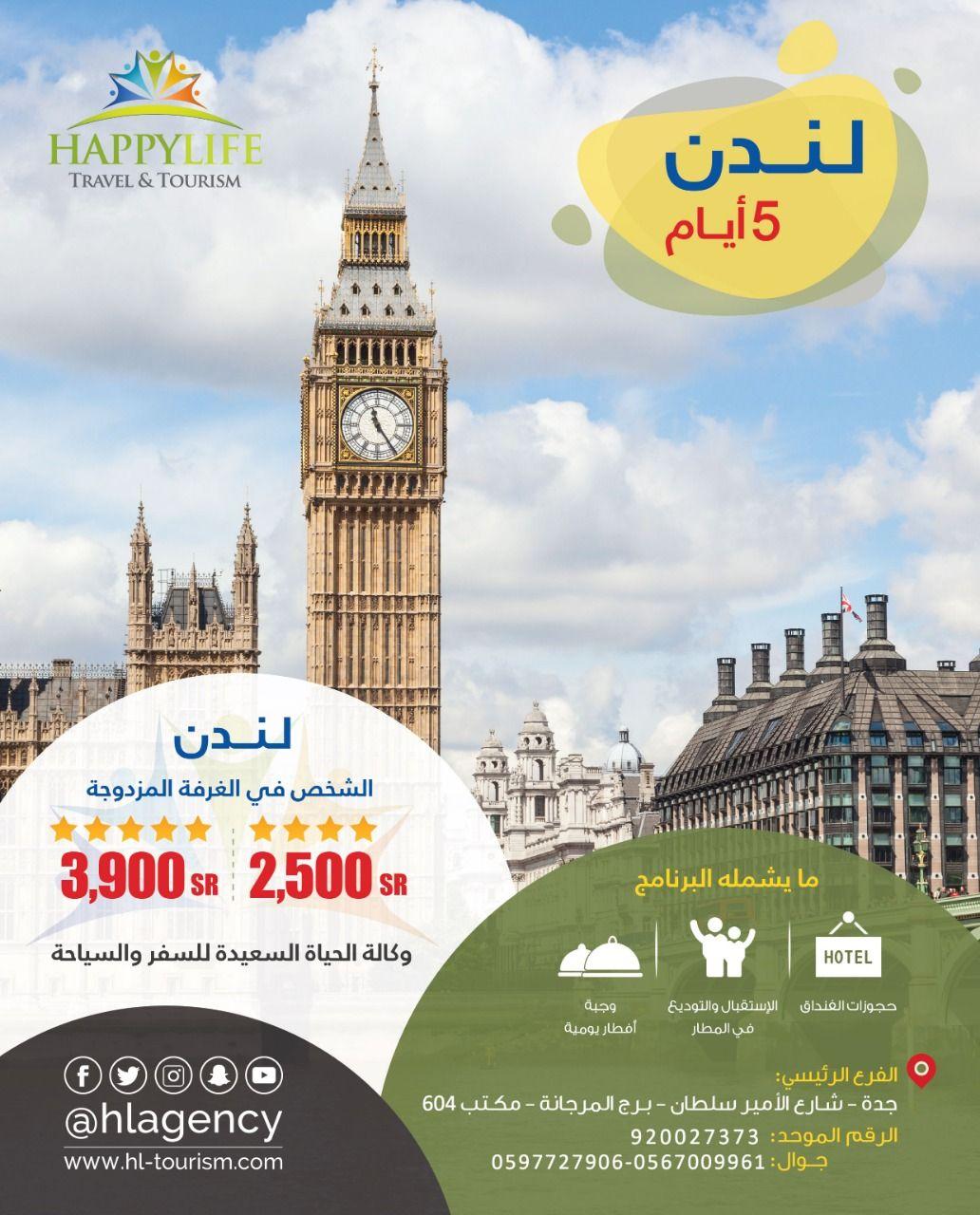 سافر الأن وإستمتع بكل لحظة في مدينة الضباب لندن وكل معالمها الساحرة وهذه الفرصة مقدمة لك من الحياة السعيدة للسياحة العرض يش Travel And Tourism Tourism Travel