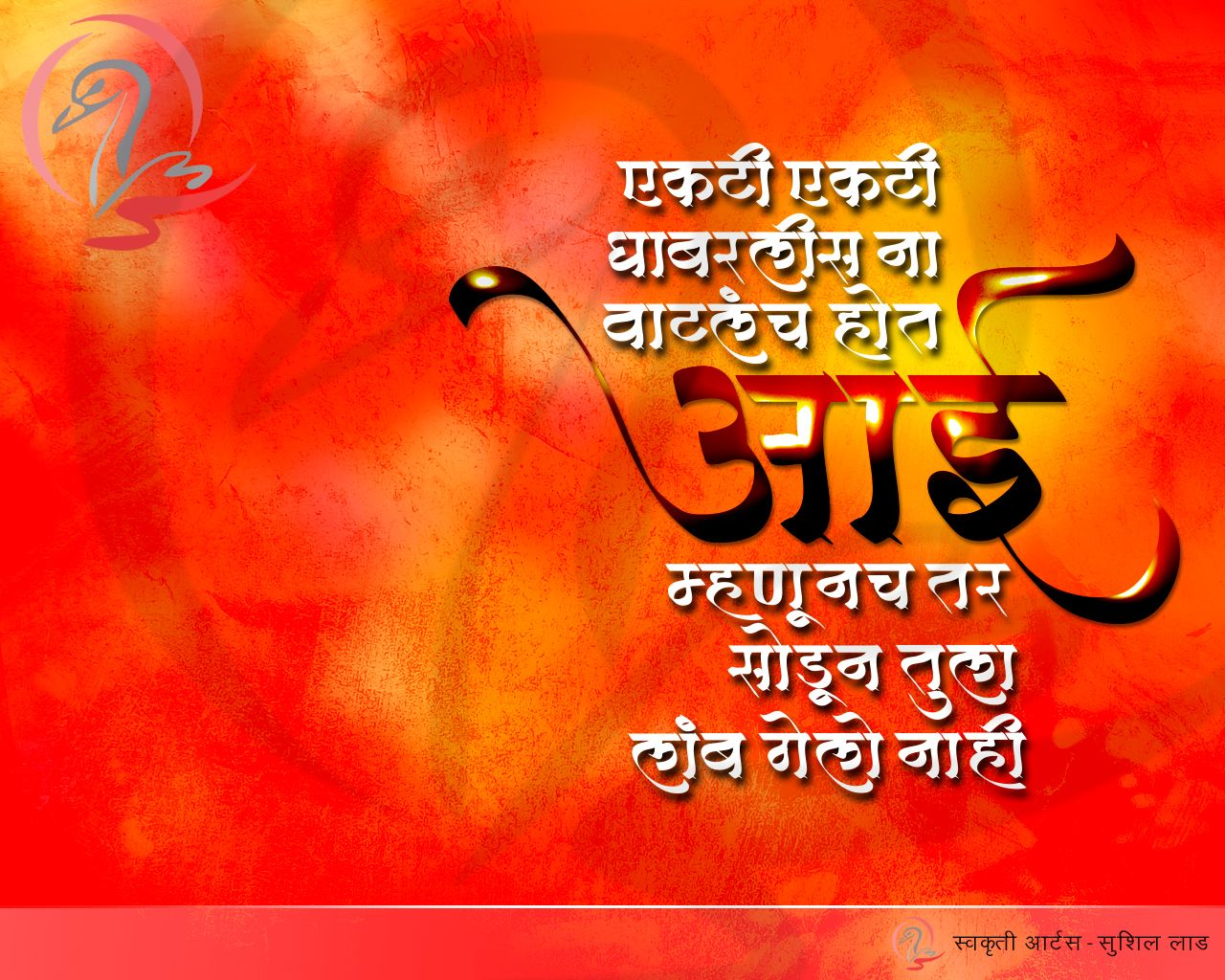 Pin by sushil lad on marathi calligraphy Unique quotes