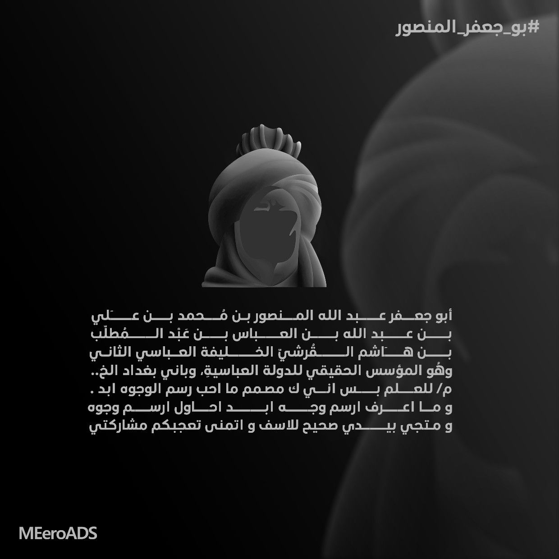 ابو جعفر المنصور Vector Art My Arts Poster Art