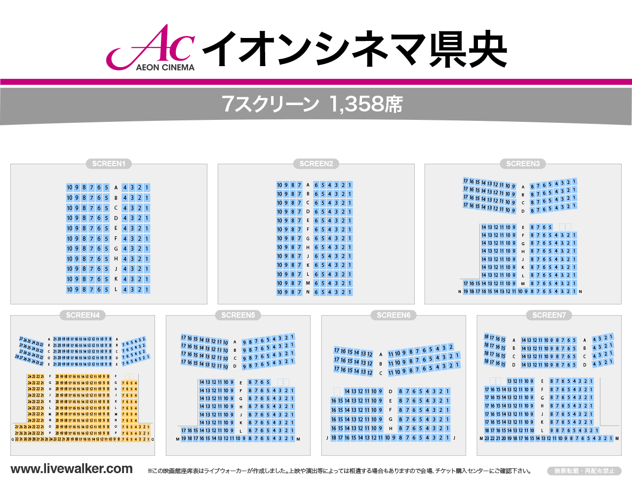 イオンシネマ県央 新潟県 燕市 Livewalker Com 2020 新潟県 映画館 イオン