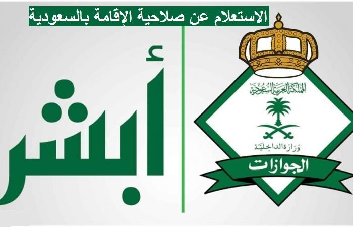 وزارة الداخلية السعودية Wedding Banner Design Banner Design Passport Information