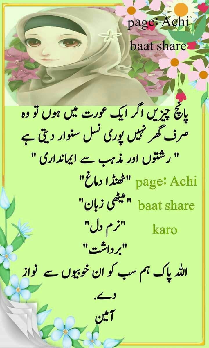 Summa Ameen  Aa  Urdu Quotes, Poetry Quotes Y Islamic Quotes-4116