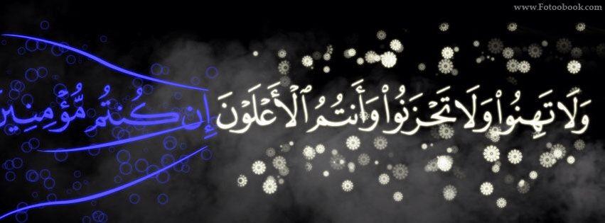 كن مسلما ♥️ كوني مؤثرة ♥️ هذه سبيلي ادعو الى الله ♥️ هذا هو الاسلام ♥️ حب القران ♥️ قنوان دانية  { ولا تهنوا ولا تحزنوا وانتم الاعلون }