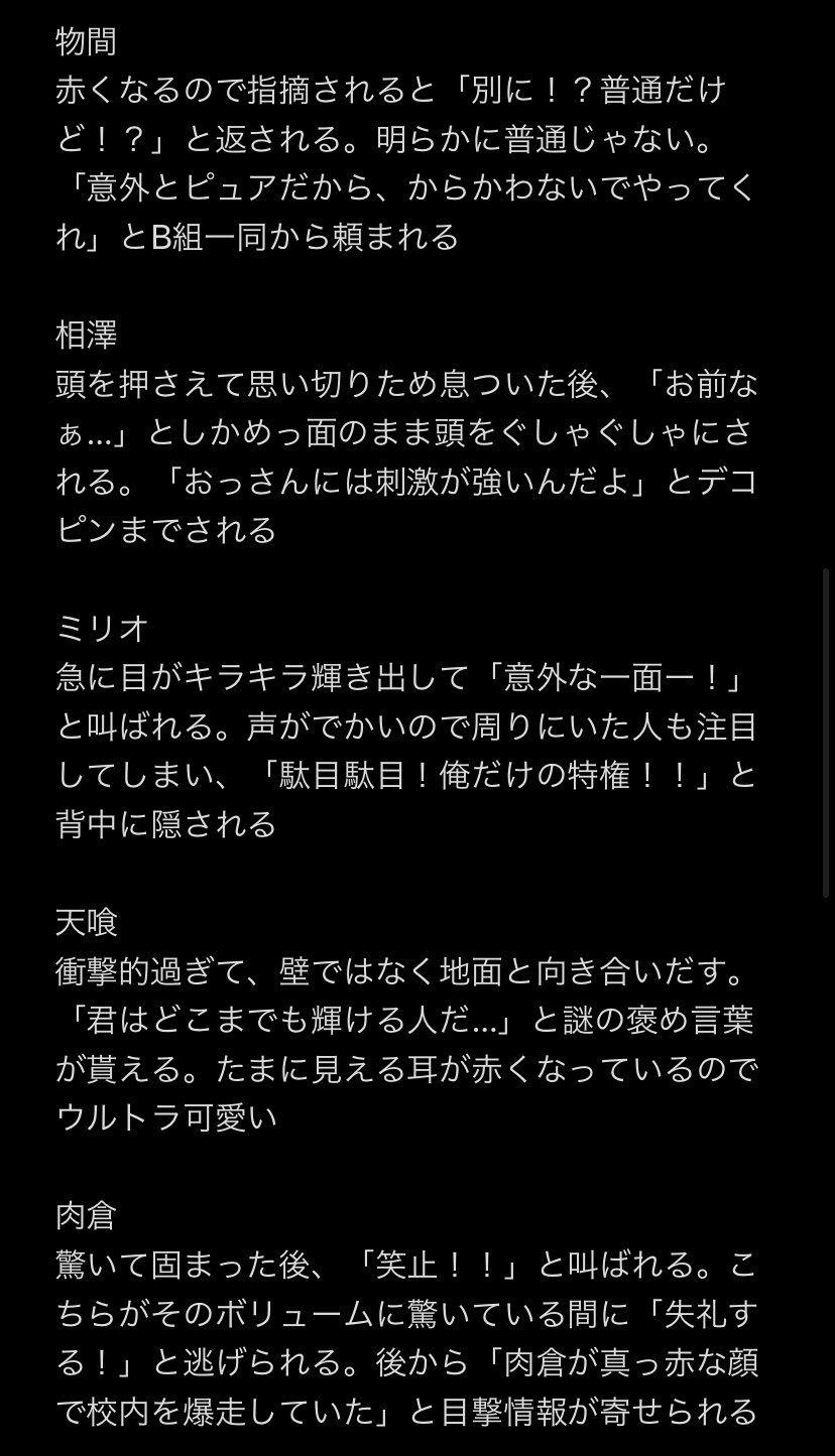 相澤 小説 👍ヒロアカ 夢 【ヒロアカ】天邪鬼少女の成長日記Part2 (ページ17)