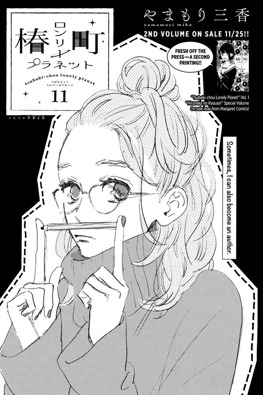 Read Manga Online Tsubaki Chou Lonely Planet Mangacap