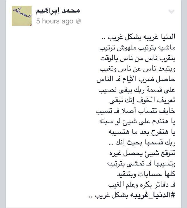 محمد ابراهيم شعر Cool Words Words Quotes