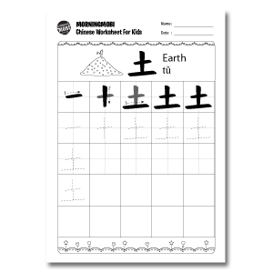 Chinese Worksheets For Kids Chinese Language Words Chinese Lessons Chinese Writing