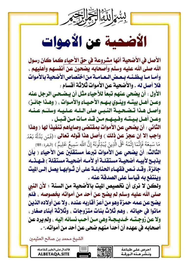 موقع البطاقة الدعوي بطاقات ورقات لوحات كتب اسطوانات ملفات فيديو Arabic Lessons Ramadan Islam