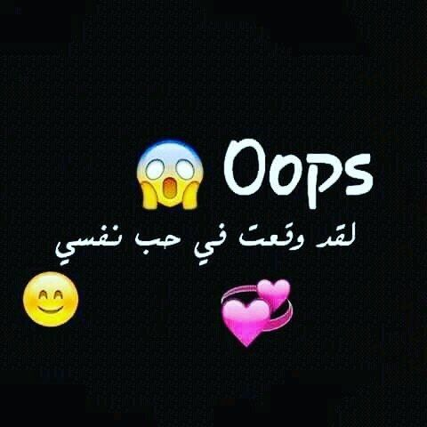 حبي نفسك قد مافيكي انتي بس يلي بتستحقي هالمشاعر Funny Arabic Quotes Arabic Jokes Cool Words