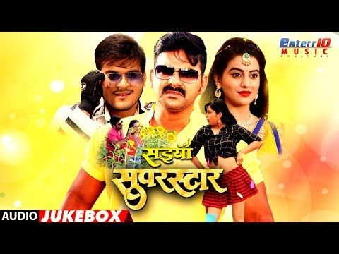 Saiya Superstar All Mp3 Audio Songs Jukebox Latest Bhojpuri Movies Trailers Audio Video Songs Bhojpuri Gallery Audio Songs Bhakti Song Movie Trailers