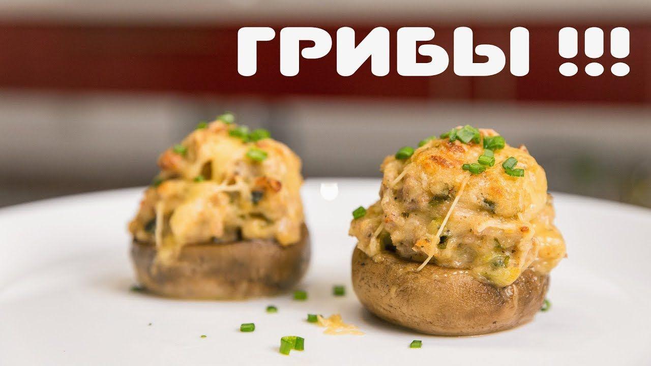 свежие грибы шампиньоны в духовке рецепты
