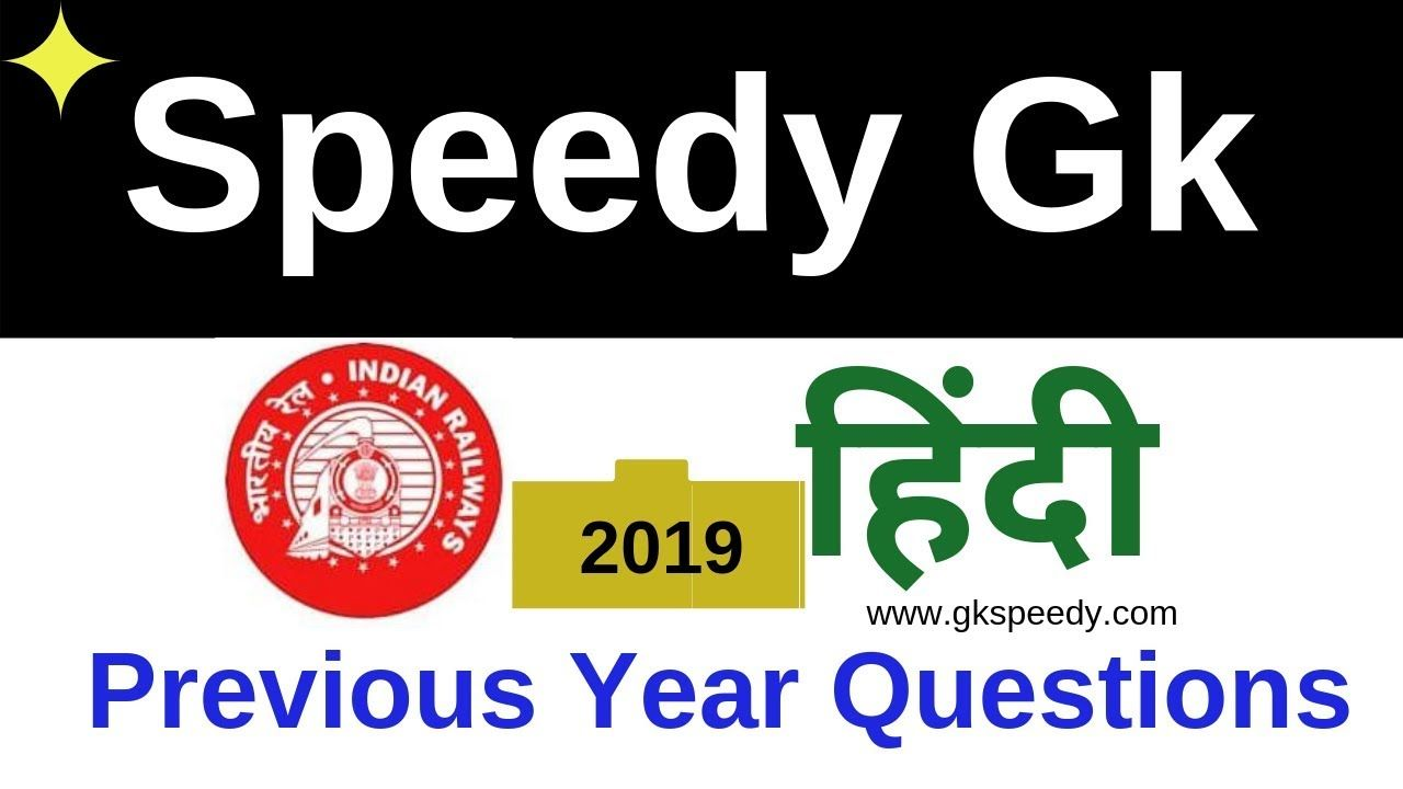 Rrb Ranchi Speedy Gk In Hindi Previous Year Questions Gk Speedy Gk In Hindi Previous Year [ 720 x 1280 Pixel ]