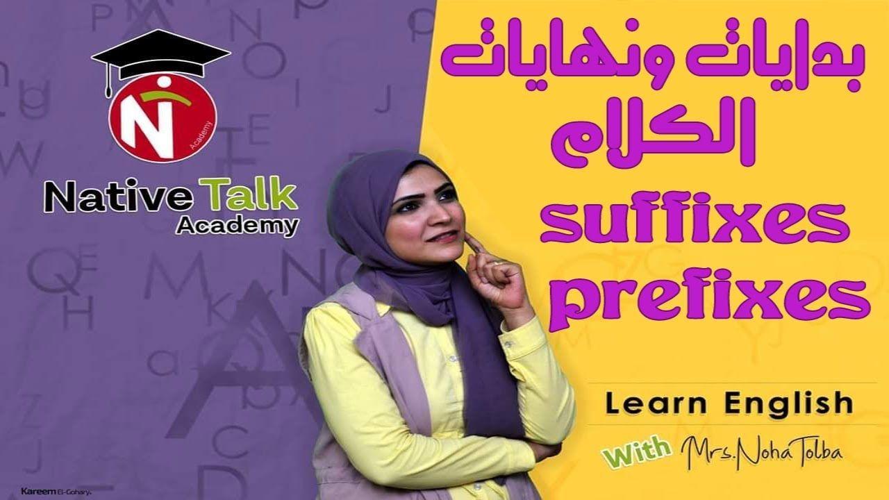 تدريب اللغة الانجليزية البدايات والنهايات Grammar Exercises Learn English Vocabulary Learn English English Language