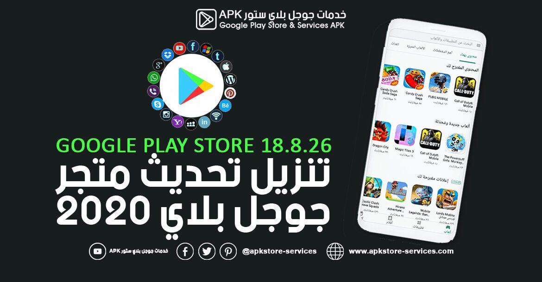 تنزيل متجر جوجل بلاي 2020 تحديث بلاي ستور Google Play Store 18 8 26 Google Play Store Google Google Play