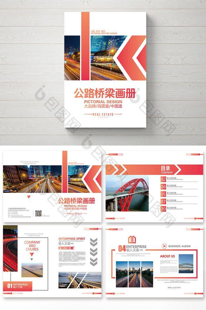 Fashion Highway Bridge Architectural Picture Brochure Free Download
