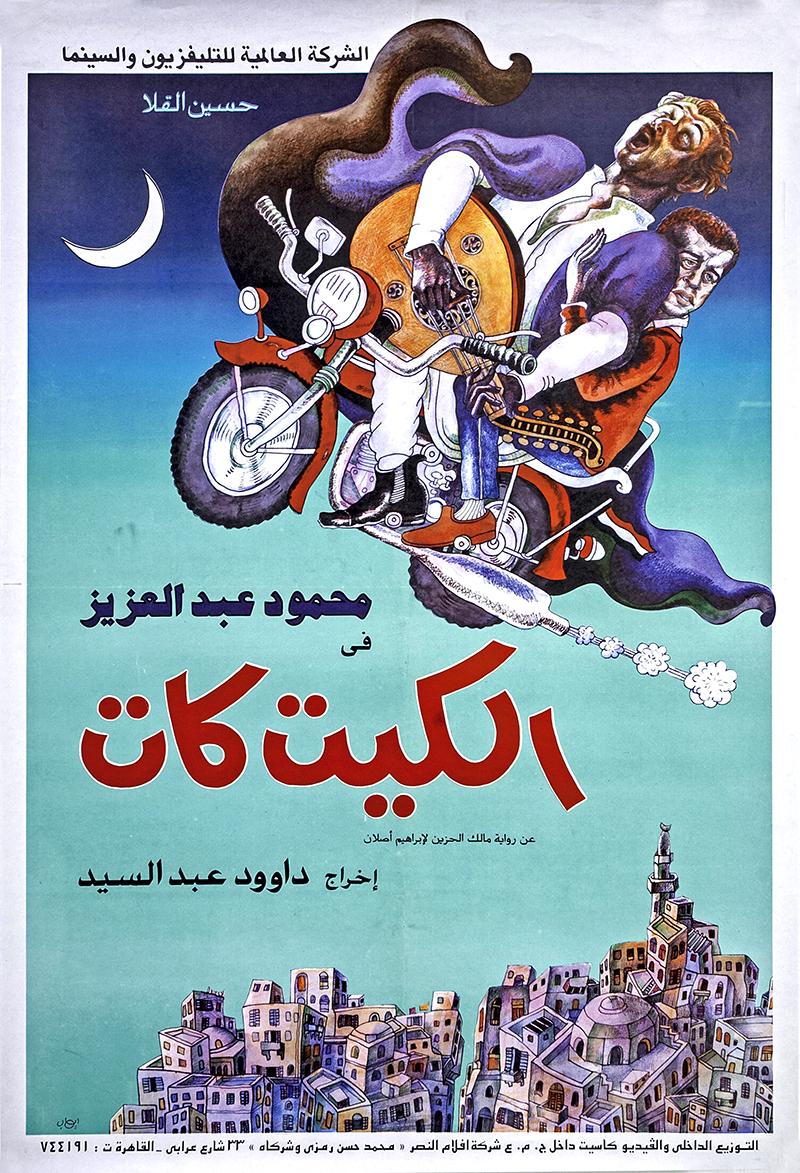 Safar A Journey Through Popular Arab Cinema Egyptian Movies Egyptian Poster Free Movies Online