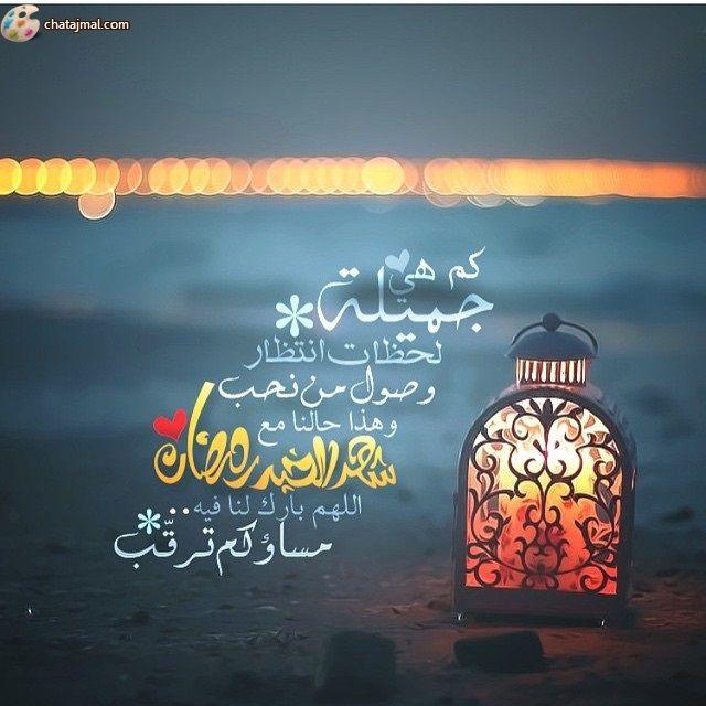 خلفيات رمضان ٢٠١٥ معطرة صور اسلامية جميلة للتهنئة الرمضانية Islamic Calligraphy Chalkboard Quote Art Ramadan