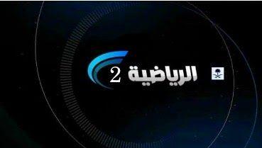 مشاهدة قناة السعودية الرياضية 2 الثانية بث مباشر بدون تقطيع ترايد سوفت Sporting Live Sports Channel Sport 2