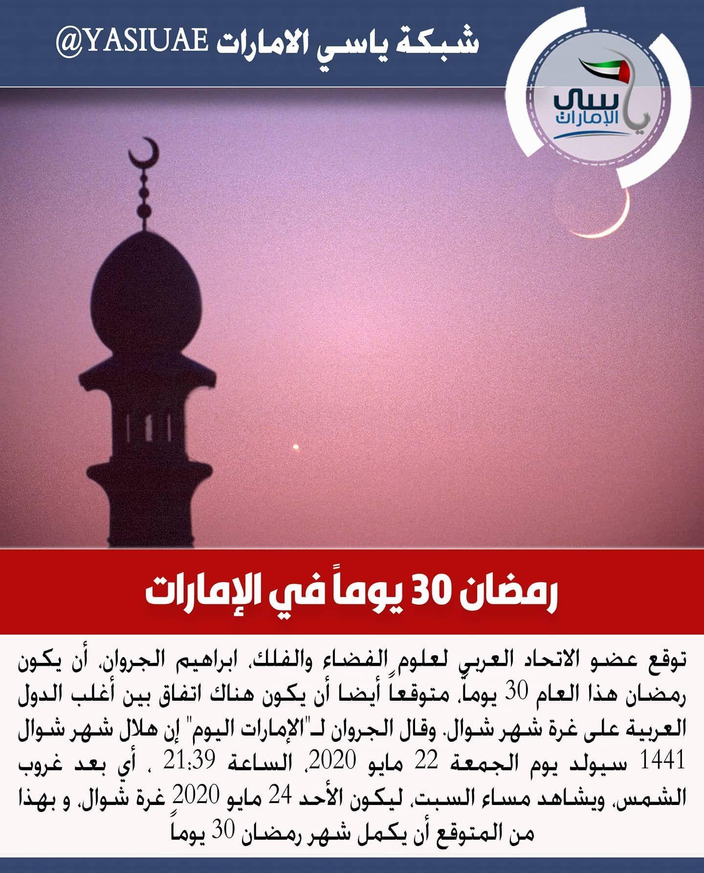 رمضان 30 يوما في الإمارات Www Yasiuae Net ياسي الامارات شبكة ياسي الامارات شبكة ياسي الامارات الاخبارية شهر رمضان Movie Posters