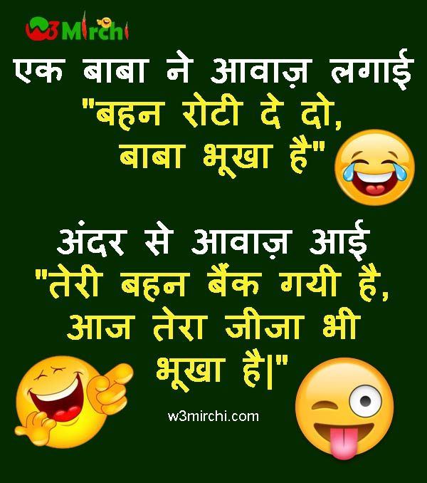 Funny Whatsapp Joke In Hindi Funny Good Morning Memes Funny