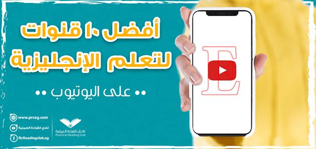 افضل 10 قنوات لتعلم اللغة الانجليزية على اليوتيوب جربهم الان Learn English Learning Youtube