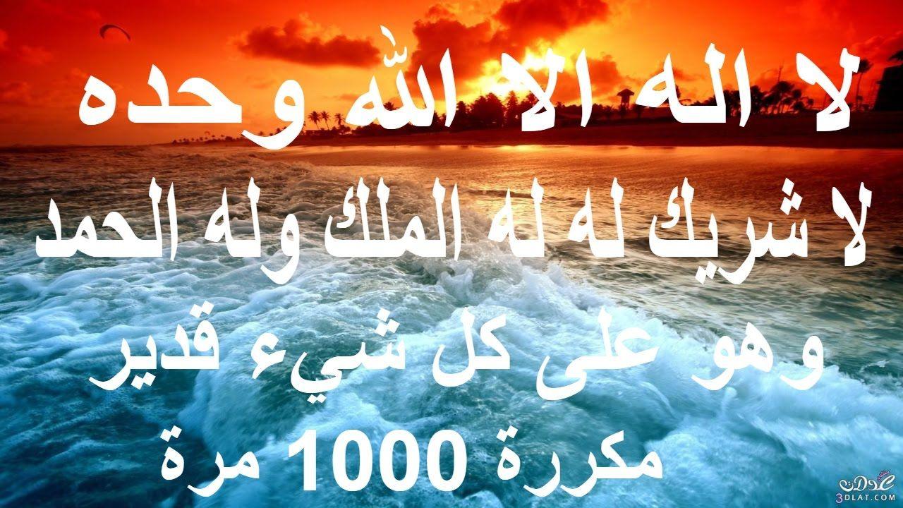 لا اله الا الله وحده لا شريك له له الملك وله الحمد وهو على كل شيء قدير10 Neon Signs Neon Poster
