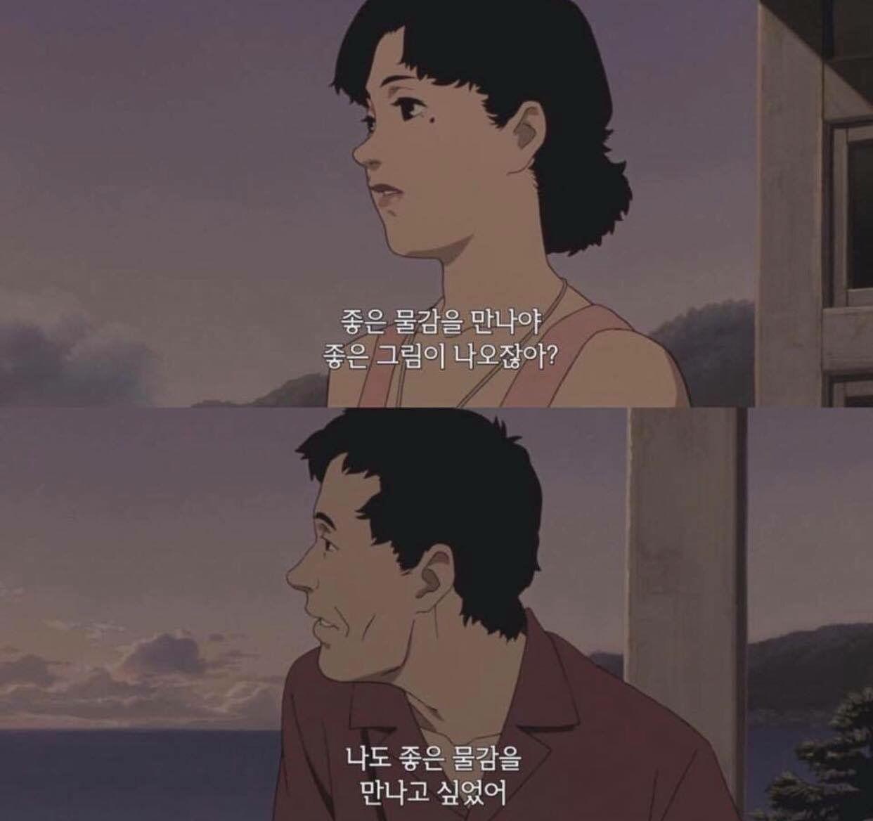 Aesthetic anime에 있는 Sleepy님의 핀 2020 영화 인용구, 말 그림, 긍정적인 말