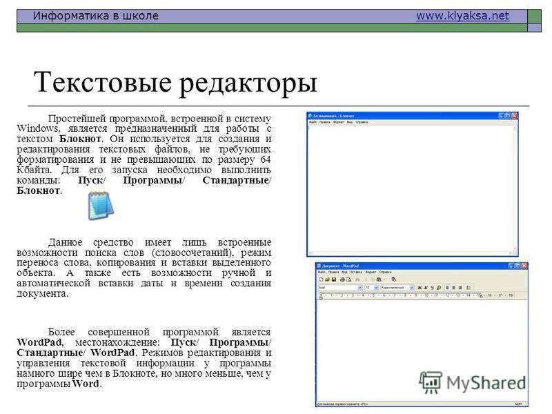 Скачать текстовую программу word бесплатно
