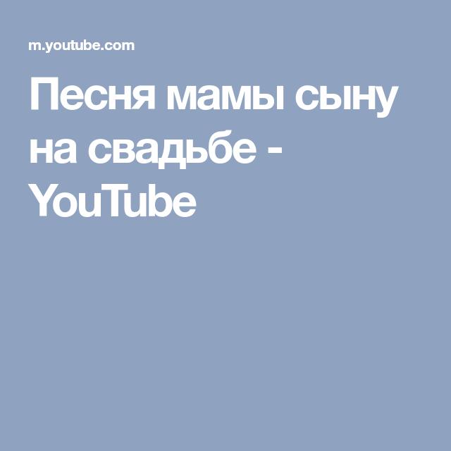 Pesnya Mamy Synu Na Svadbe Youtube Pesni Muzyka Synni
