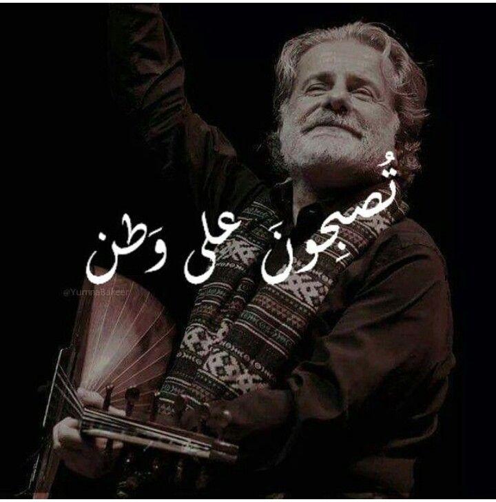 تصبحون على وطن Beautiful Arabic Words Arabic Love Quotes Tumblr Photography