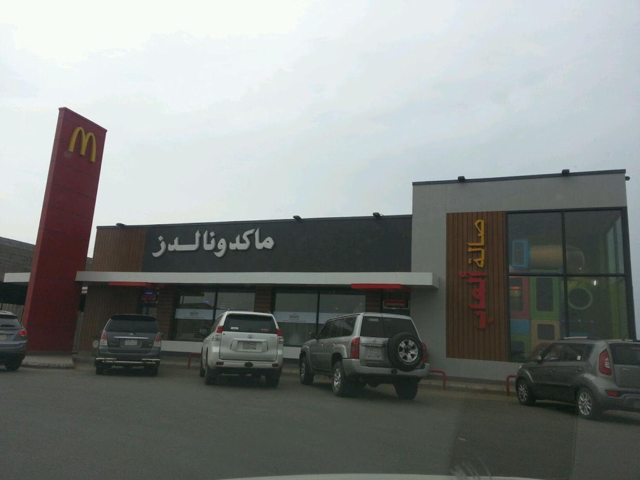 Mcdonalds Jazan Saudi Arabia Mcdonald S Restaurant Mcdonalds Saudi Arabia
