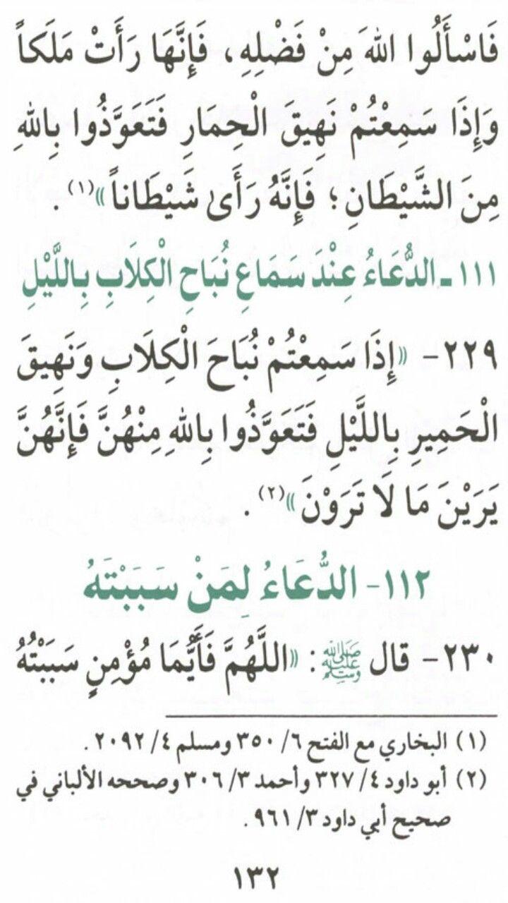 111 الدعاء عند سماع نباح الكلاب بالليل 112 الدعاء لمن سببته Math Arabic Calligraphy Calligraphy