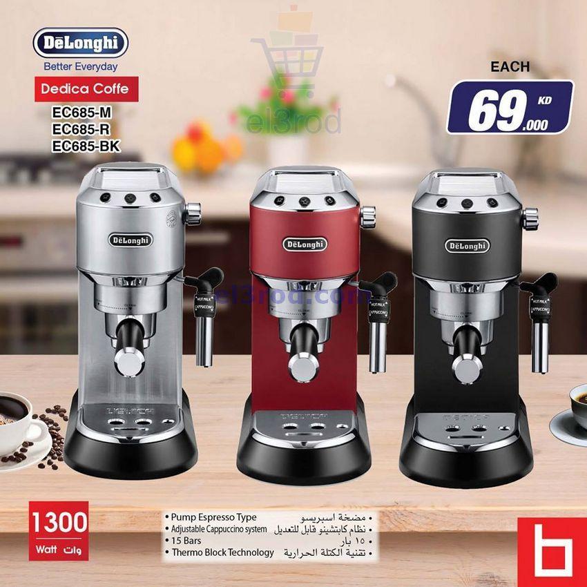عروض بست اليوسفى من 25 7 2020 Coffee Drip Coffee Maker Drip Coffee