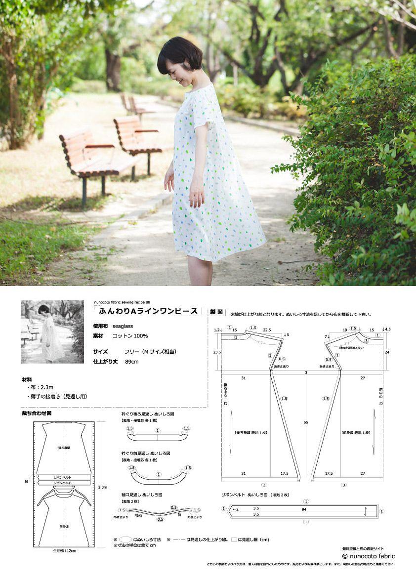 ふんわりAラインワンピースの型紙と作り方   手作りお洋服   Pinterest