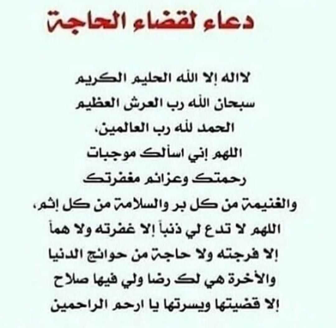 Pin By اكتمال القمر On يارب Cool Words Quotes Islamic Pictures